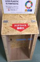 アポログループさん手作りの廃材を使用した立派な箱です。